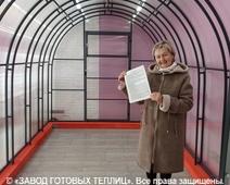 отзыв от покупателя теплицы ЗАВОДА ГОТОВЫХ ТЕПЛИЦ (Ольга Николаевна. г. Пермь)